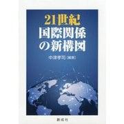 21世紀国際関係の新構図 [単行本]