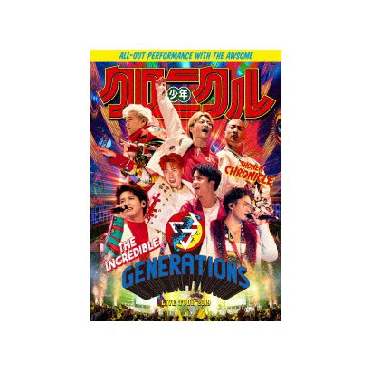 GENERATIONS from EXILE TRIBE/GENERATIONS LIVE TOUR 2019 少年クロニクル [Blu-ray Disc]