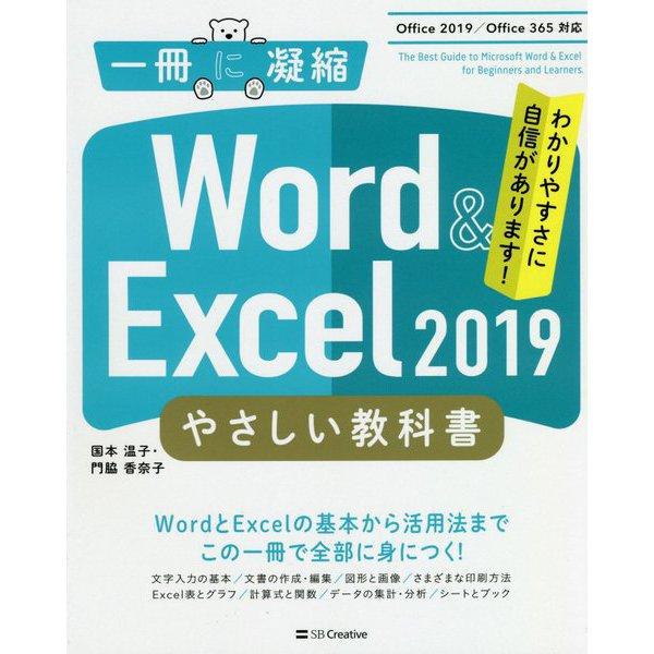 Excel & Word やさしい教科書 (Office 2019 / Office 365対応) [単行本]