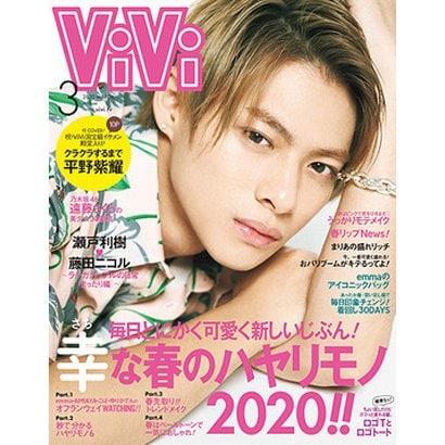 ViVi (ヴィヴィ) 2020年 03月号 [雑誌]