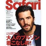 Safari(サファリ) 2020年 03月号 [雑誌]