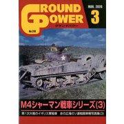 GROUND POWER (グランドパワー) 2020年 03月号 [雑誌]