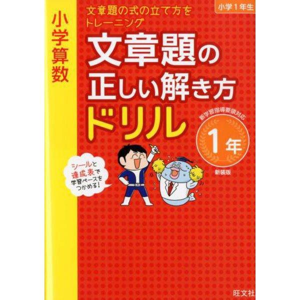 小学算数 文章題の正しい解き方ドリル 1年 新装版 [全集叢書]