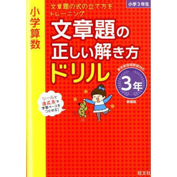 小学算数 文章題の正しい解き方ドリル 3年 新装版 [全集叢書]