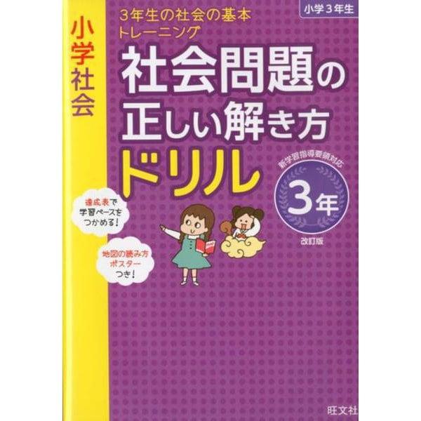 小学社会 社会問題の正しい解き方ドリル 3年 改訂版 [全集叢書]