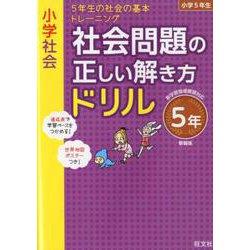 小学社会 社会問題の正しい解き方ドリル 5年 新装版 [全集叢書]