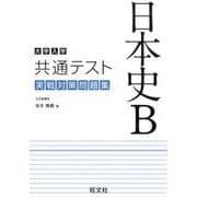 大学入学共通テスト 日本史B 実戦対策問題集 [全集叢書]