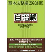 自治体法務検定公式テキスト 基本法務編 2020年度検定対応 [単行本]