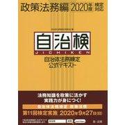 自治体法務検定公式テキスト 政策法務編 2020年度検定対応 [単行本]
