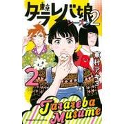 東京タラレバ娘 シーズン2(2)(KC KISS) [コミック]