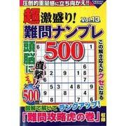 超激盛り!難問ナンプレ500 Vol.13(コスミックムック) [ムックその他]