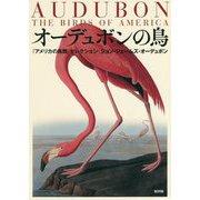 オーデュボンの鳥-「アメリカの鳥類」セレクション [単行本]