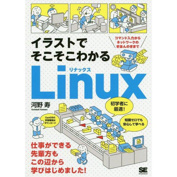 イラストでそこそこわかるLinux コマンド入力からネットワークのきほんのきまで [単行本]