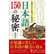 日本人として知っておきたい 日本語150の秘密 [文庫]