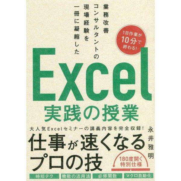 業務改善コンサルタントの現場経験を一冊に凝縮した Excel実践の授業 [単行本]