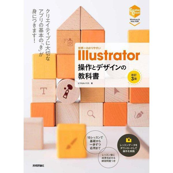 世界一わかりやすい Illustrator 操作とデザインの教科書 (改訂3版) [単行本]