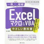 Excelマクロ&VBA やさしい教科書 [単行本]