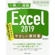 Excel 2019やさしい教科書 (Office 2019/Office 365対応)(一冊に凝縮) [単行本]