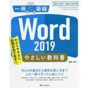 Word 2019 やさしい教科書(一冊に凝縮) [単行本]
