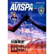 AVISPA MAGAZINE Vol.22 (メディアパルムック) [ムック・その他]