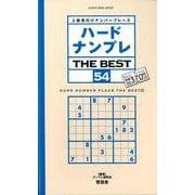 ハードナンプレ THE BEST 54 (晋遊舎ムック) [ムックその他]