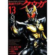 仮面ライダークウガ 13(ヒーローズコミックス) [コミック]