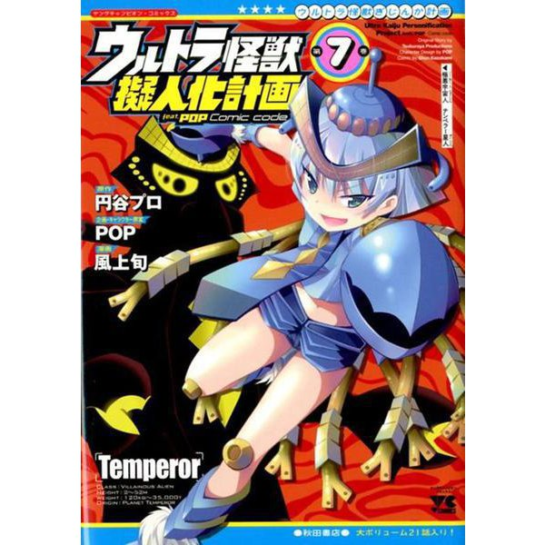 ウルトラ怪獣擬人化計画 feat.POP Comic code 7 (ヤングチャンピオン・コミックス) [コミック]