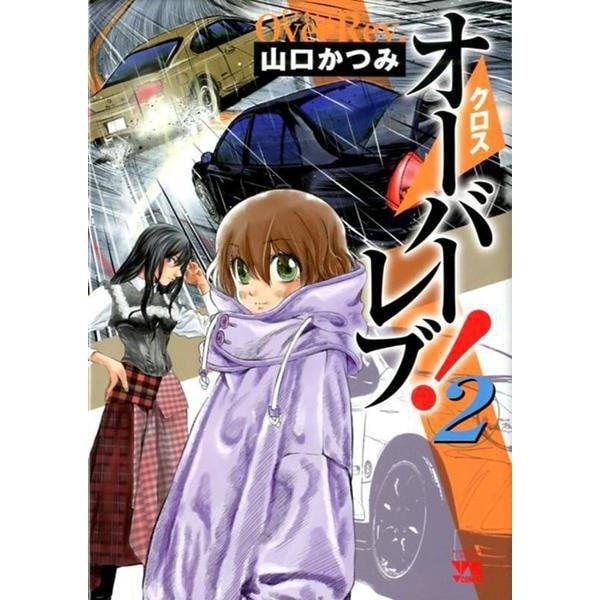 クロスオーバーレブ! 2 (ヤングチャンピオン・コミックス) [コミック]