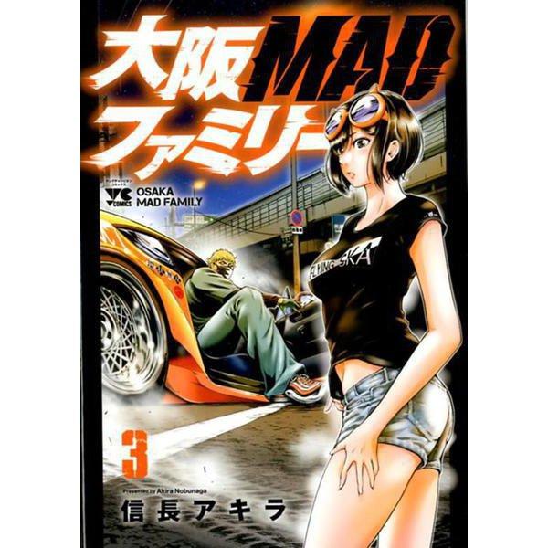 大阪MADファミリー 3 (ヤングチャンピオン・コミックス) [コミック]