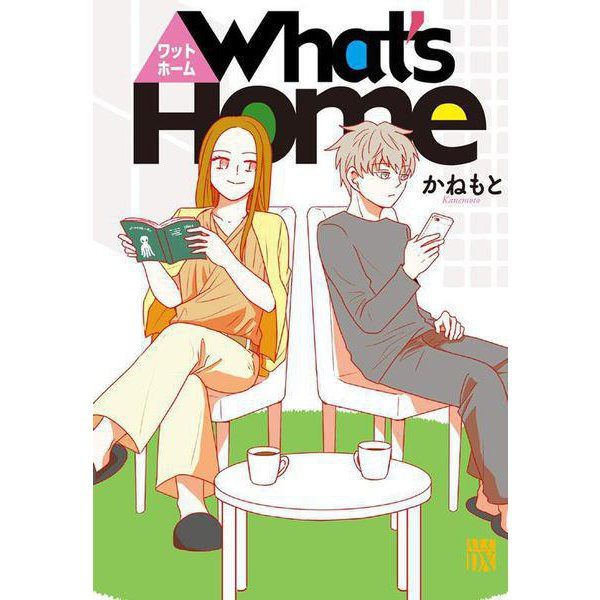 What'sHome (A.L.C.DX) [コミック]