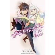 ダーウィンズゲーム 20 (少年チャンピオン・コミックス) [コミック]