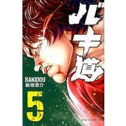 バキ道 5 (少年チャンピオン・コミックス) [コミック]