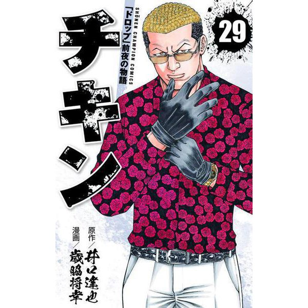 チキン 「ドロップ」前夜の物語 29 (少年チャンピオン・コミックス) [コミック]