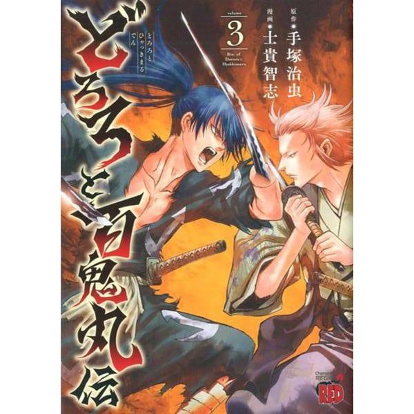 どろろと百鬼丸伝 3 (チャンピオンREDコミックス) [コミック]