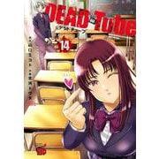 DEAD Tube 14 (チャンピオンREDコミックス) [コミック]