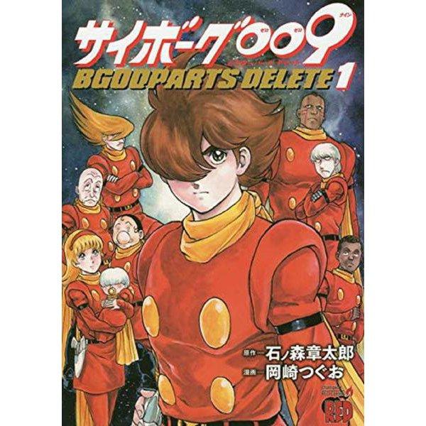 サイボーグ009 BGOOPARTS DELETE 1 (チャンピオンREDコミックス) [コミック]