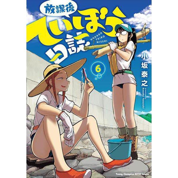 放課後ていぼう日誌 6 (ヤングチャンピオン烈コミックス) [コミック]