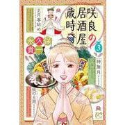 咲良の居酒屋歳時奇 3 (ボニータ・コミックス) [コミック]