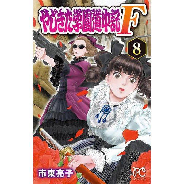 やじきた学園道中記F 8 (プリンセス・コミックス) [コミック]