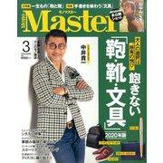Mono Master (モノマスター) 2020年 03月号 [雑誌]