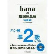 hanaの韓国語単語〈中級編〉ハン検準2級レベル [単行本]