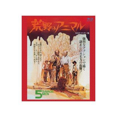 荒野のアニマル HDリマスター版 [Blu-ray Disc]