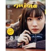 mina (ミーナ) 2020年 03月号 [雑誌]