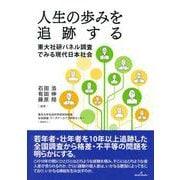 人生の歩みを追跡する―東大社研パネル調査でみる現代日本社会 [単行本]