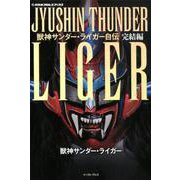 獣神サンダー・ライガー自伝 完結編(新日本プロレスブックス) [単行本]