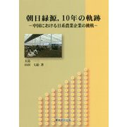 朝日緑源、10年の軌跡―中国における日系農業企業の挑戦 [単行本]