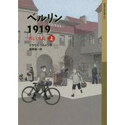 ベルリン1919―赤い水兵〈上〉(岩波少年文庫) [全集叢書]