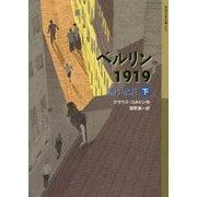 ベルリン1919―赤い水兵〈下〉(岩波少年文庫) [全集叢書]