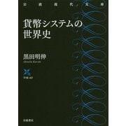 貨幣システムの世界史(岩波現代文庫) [文庫]