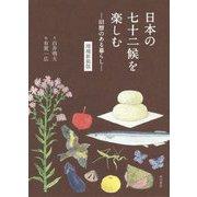日本の七十二候を楽しむ―旧暦のある暮らし 増補新装版 [単行本]